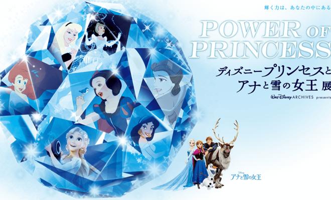 感動の声続出!「ディズニープリンセスとアナと雪の女王展」が名古屋で開催中 - main2 660x400