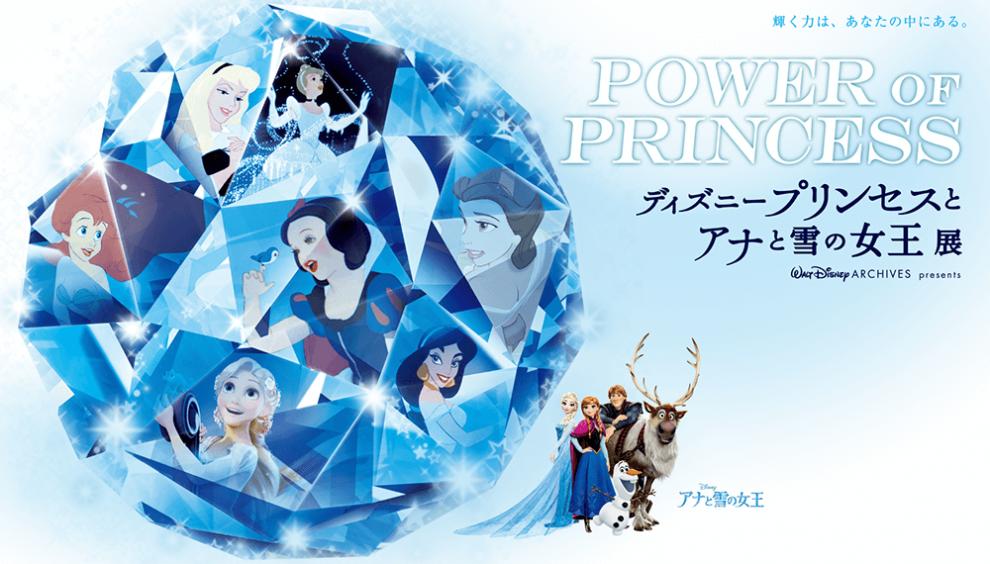感動の声続出!「ディズニープリンセスとアナと雪の女王展」が名古屋で開催中 - main2 990x564
