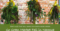 ノリタケの森「Go Green Market Fall」へ行ってきました! - noritake 210x110