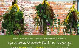ノリタケの森「Go Green Market Fall」へ行ってきました! - noritake 260x160