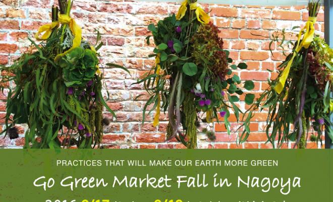 ノリタケの森「Go Green Market Fall」へ行ってきました! - noritake 660x400