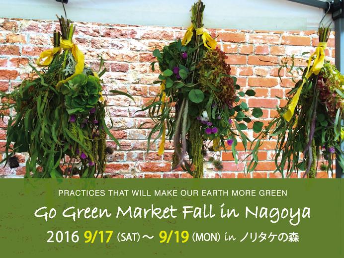 ノリタケの森「Go Green Market Fall」へ行ってきました!