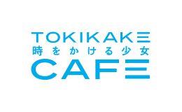 映画ファンに朗報!名古屋でも時をかける少女カフェ開催【10月6日~11月8日】 - tokikake 260x160