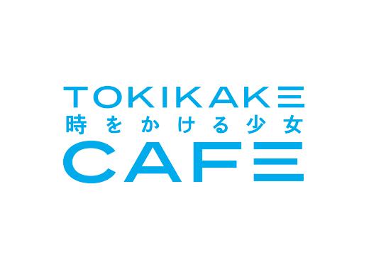 映画ファンに朗報!名古屋でも時をかける少女カフェ開催【10月6日~11月8日】