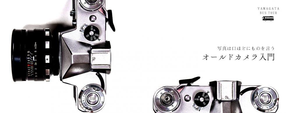 『写ルンです』で世界一簡単なフィルムカメラ体験「パシャっと山県」に行ってきました! - tour03 990x388