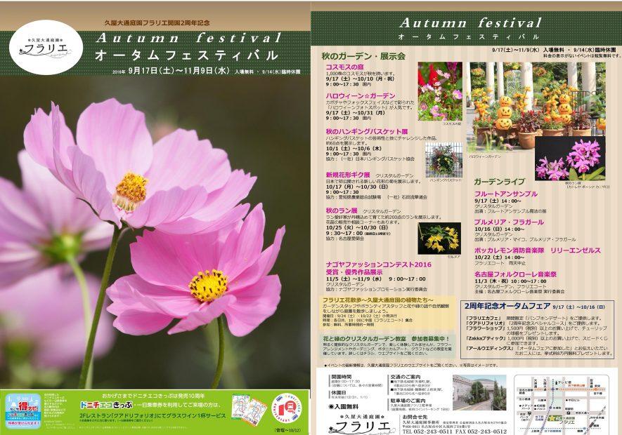 まるで雪の華。新種の菊が久屋大通庭園フラリエで見られるのは10月30日まで - 004 885x620
