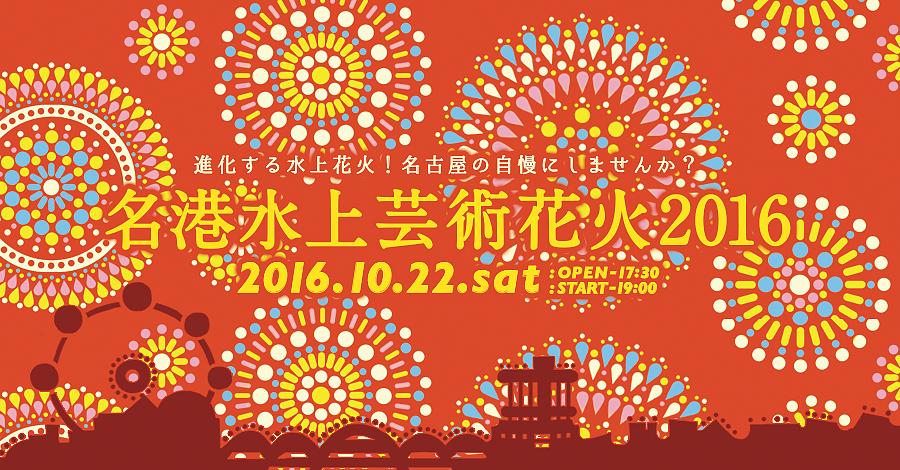 秋だけど花火が見れるのは名古屋港だけ!10月22日は「た〜まや〜」と叫ぼう - 005