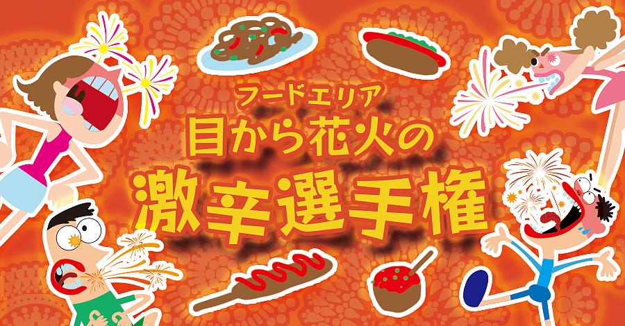 秋だけど花火が見れるのは名古屋港だけ!10月22日は「た〜まや〜」と叫ぼう - 013