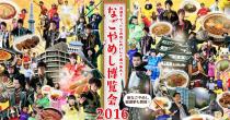 名古屋一帯が食べ歩きスポットに!「なごやめし博覧会2016」11月3日まで - 1 210x110