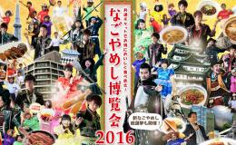名古屋一帯が食べ歩きスポットに!「なごやめし博覧会2016」11月3日まで - 1 260x160
