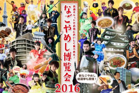 名古屋一帯が食べ歩きスポットに!「なごやめし博覧会2016」11月3日まで