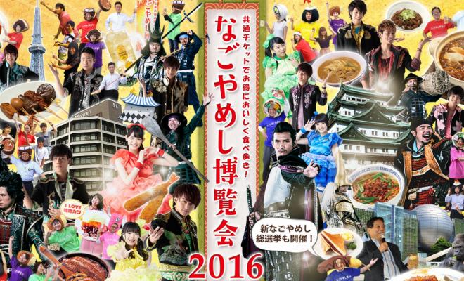 名古屋一帯が食べ歩きスポットに!「なごやめし博覧会2016」11月3日まで - 1 660x400