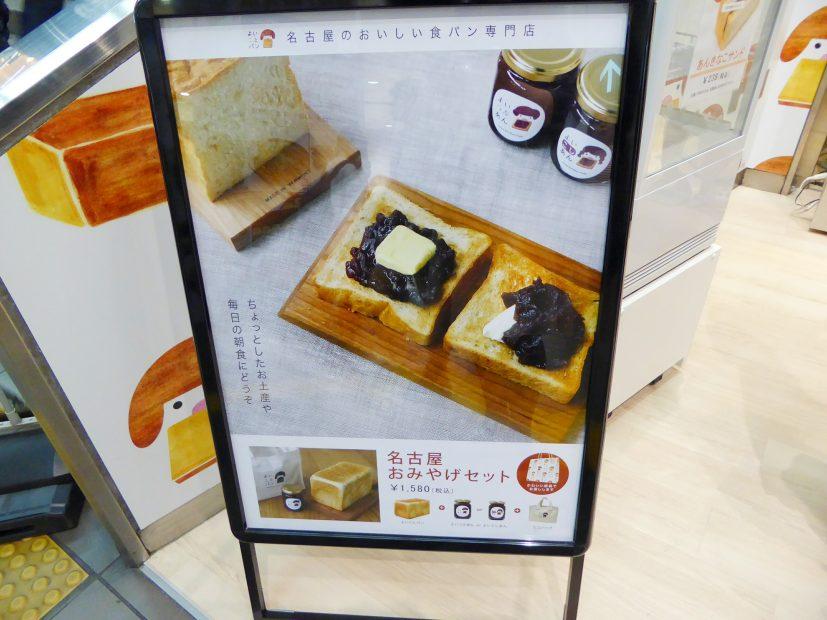 よいことパン名古屋セット