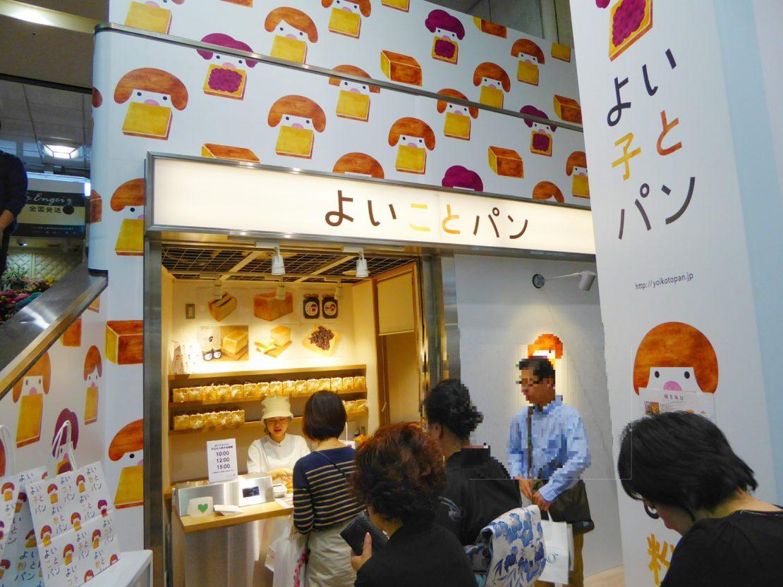 名古屋の手土産としておすすめ!体にやさしい「よいことパン」が名駅にオープン