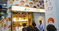 名古屋の手土産としておすすめ!体にやさしい「よいことパン」が名駅にオープン - 1010199 2 210x110