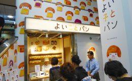 名古屋の手土産としておすすめ!体にやさしい「よいことパン」が名駅にオープン - 1010199 2 260x160