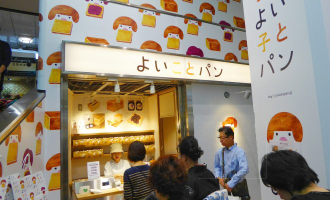 名古屋の手土産としておすすめ!体にやさしい「よいことパン」が名駅にオープン - 1010199 2 660x400
