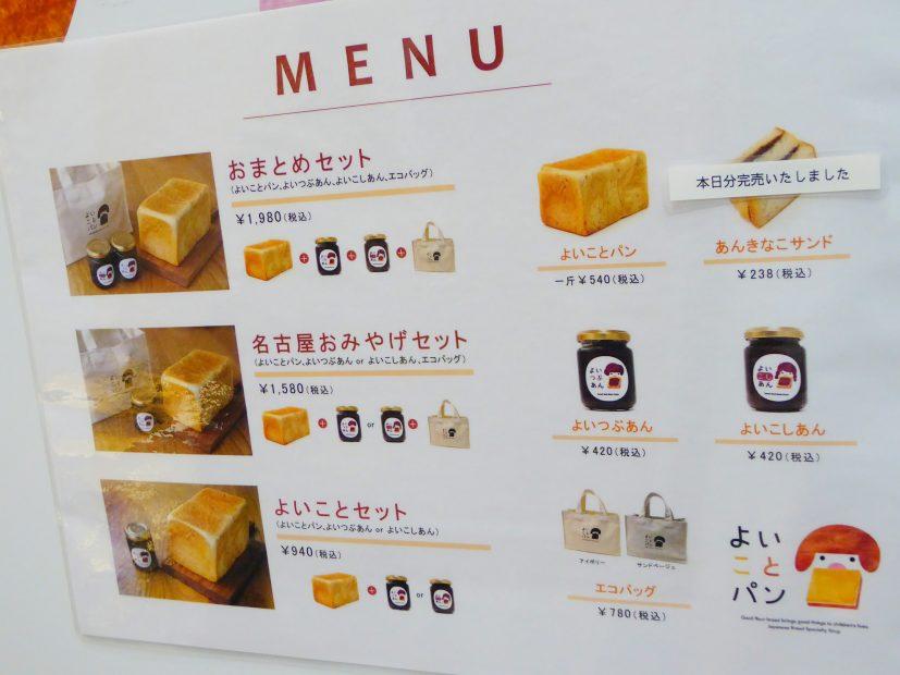 名古屋の手土産としておすすめ!体にやさしい「よいことパン」が名駅にオープン - 1010204 2 827x620