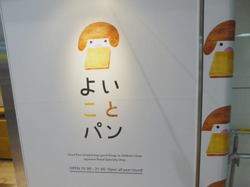 名古屋の手土産としておすすめ!体にやさしい「よいことパン」が名駅にオープン - 1010215 2 827x620
