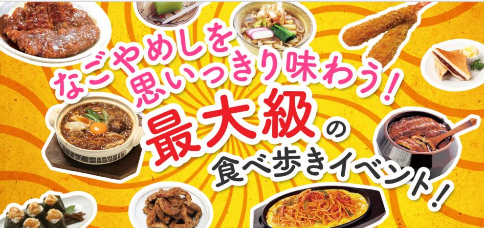 名古屋一帯が食べ歩きスポットに!「なごやめし博覧会2016」11月3日まで - 2 990x467