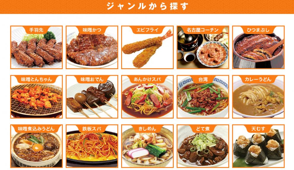 名古屋一帯が食べ歩きスポットに!「なごやめし博覧会2016」11月3日まで - 3 990x575