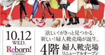 10月12日から売場面積が3割拡大!タカシマヤの婦人靴売り場がリニューアル - 8f56b4ef1579dbfa5a2ae15bd14c78db 210x110
