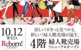 10月12日から売場面積が3割拡大!タカシマヤの婦人靴売り場がリニューアル - 8f56b4ef1579dbfa5a2ae15bd14c78db 260x160