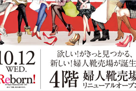 10月12日から売場面積が3割拡大!タカシマヤの婦人靴売り場がリニューアル