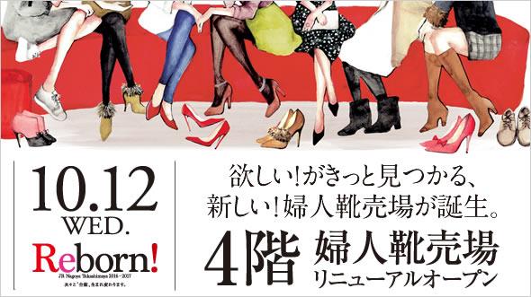 10月12日から売場面積が3割拡大!タカシマヤの婦人靴売り場がリニューアル - 8f56b4ef1579dbfa5a2ae15bd14c78db