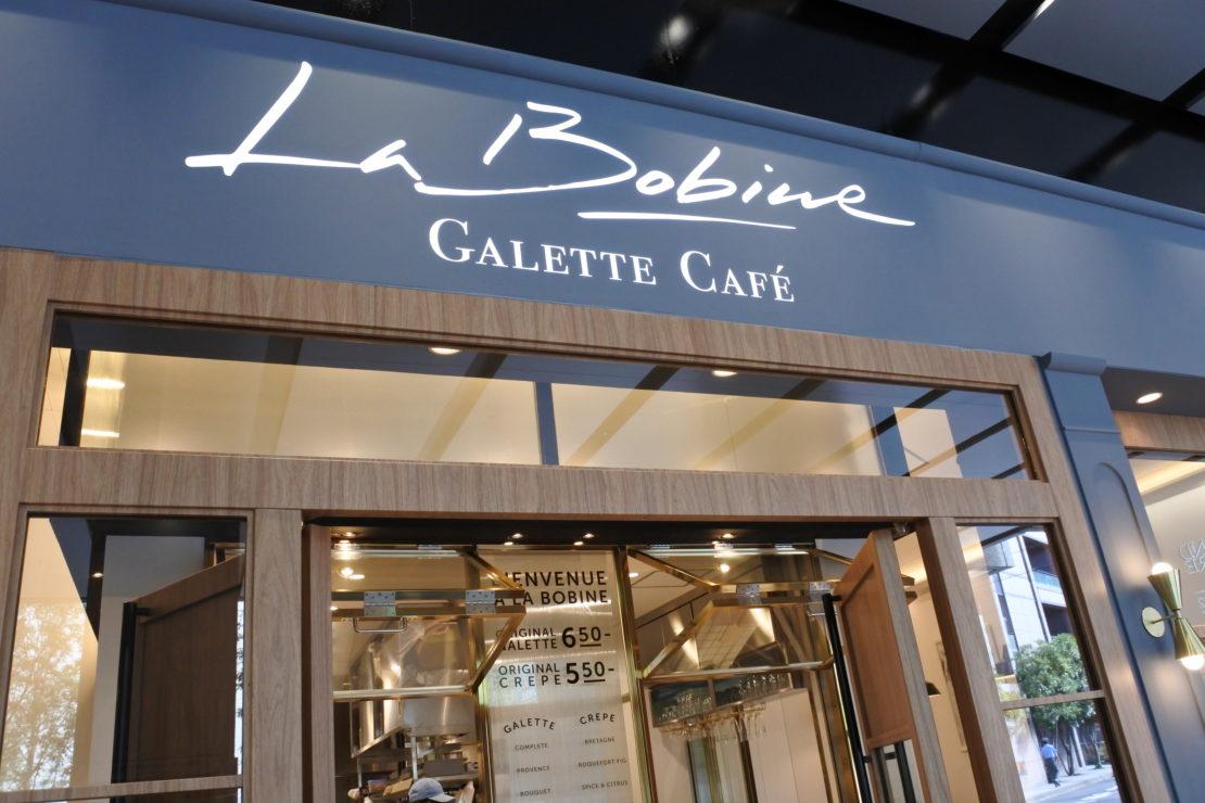 忙しい朝にもおすすめのモーニング!名駅直結・ガレット専門店「La Bobine」