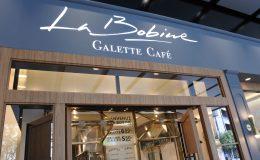 忙しい朝にもおすすめのモーニング!名駅直結・ガレット専門店「La Bobine」 - DSC 0049 260x160