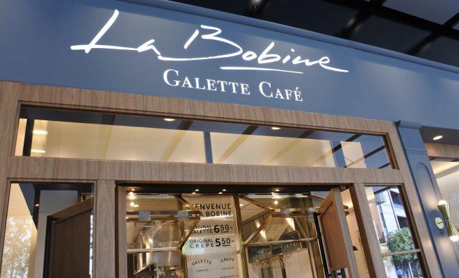 忙しい朝にもおすすめのモーニング!名駅直結・ガレット専門店「La Bobine」 - DSC 0049 660x400