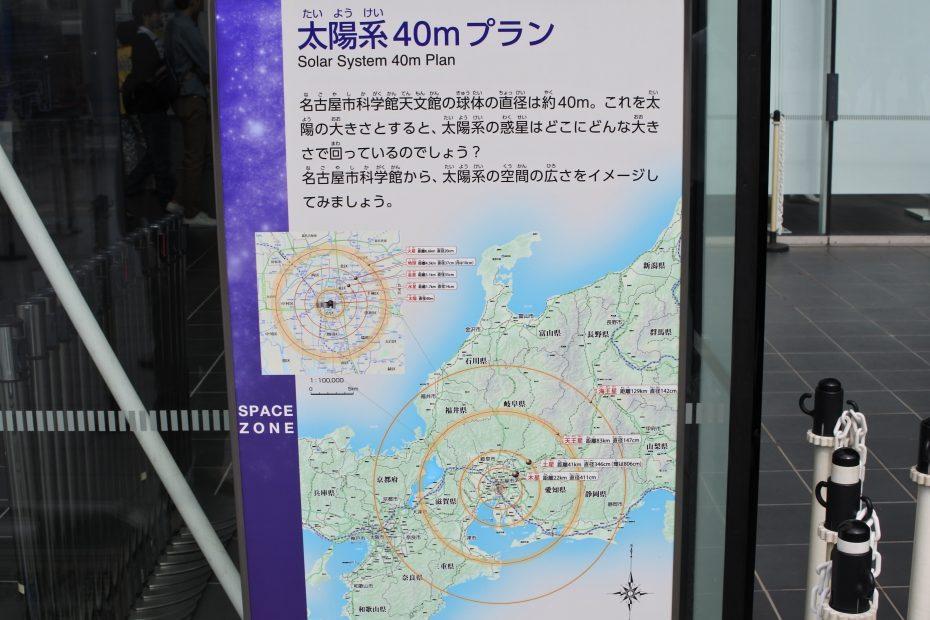 楽しみ方再発見!中の人がオススメする「名古屋市科学館」の見所5選 - DSC 0197 930x620