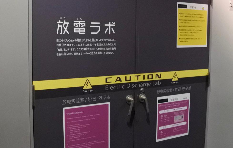 楽しみ方再発見!中の人がオススメする「名古屋市科学館」の見所5選 - DSC 0252 978x620