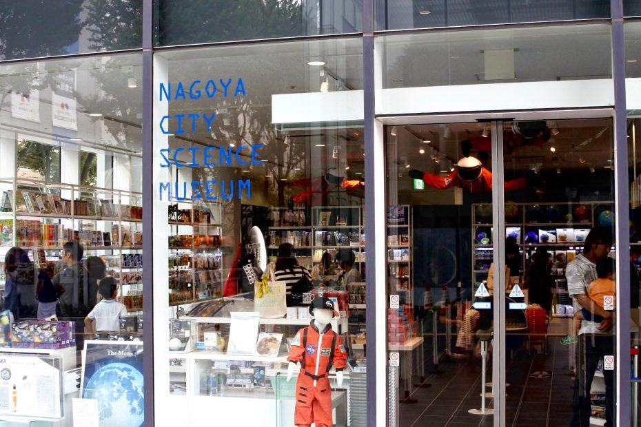 楽しみ方再発見!中の人がオススメする「名古屋市科学館」の見所5選 - DSC 0254 930x620