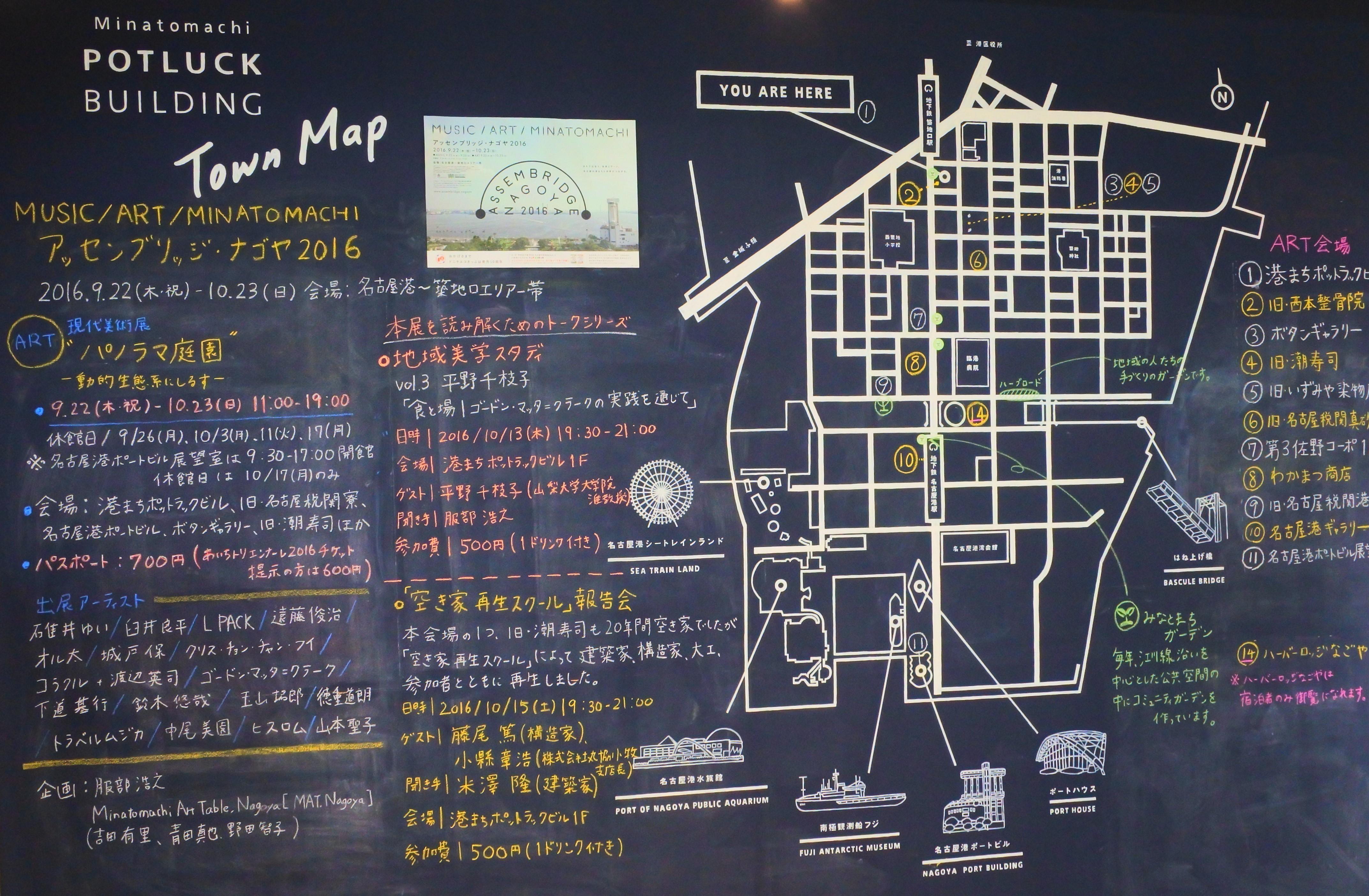 アッセンブリッジ・ナゴヤ 散策マップ