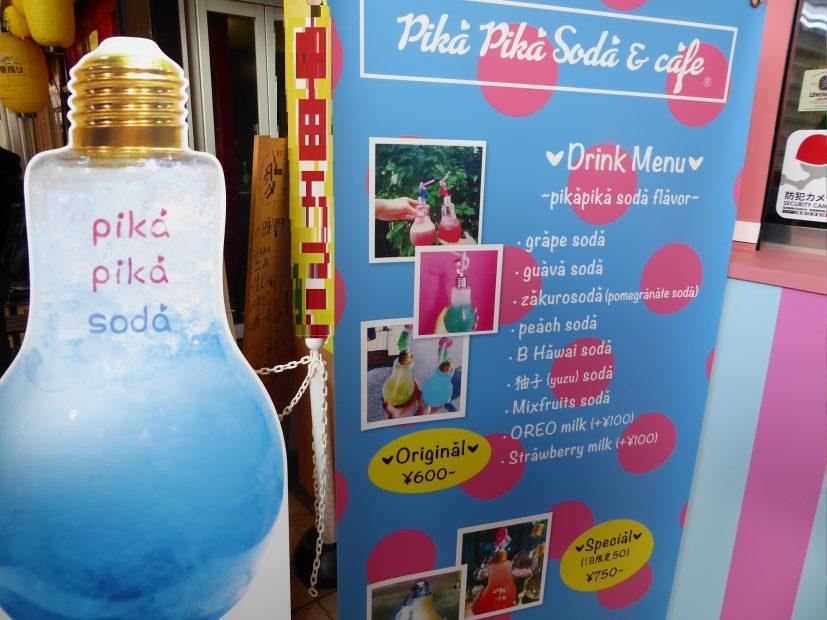 【電球ソーダ】可愛くて美味しくてインスタジェニックな大須「ピカピカソーダ」 - P1010774 827x620