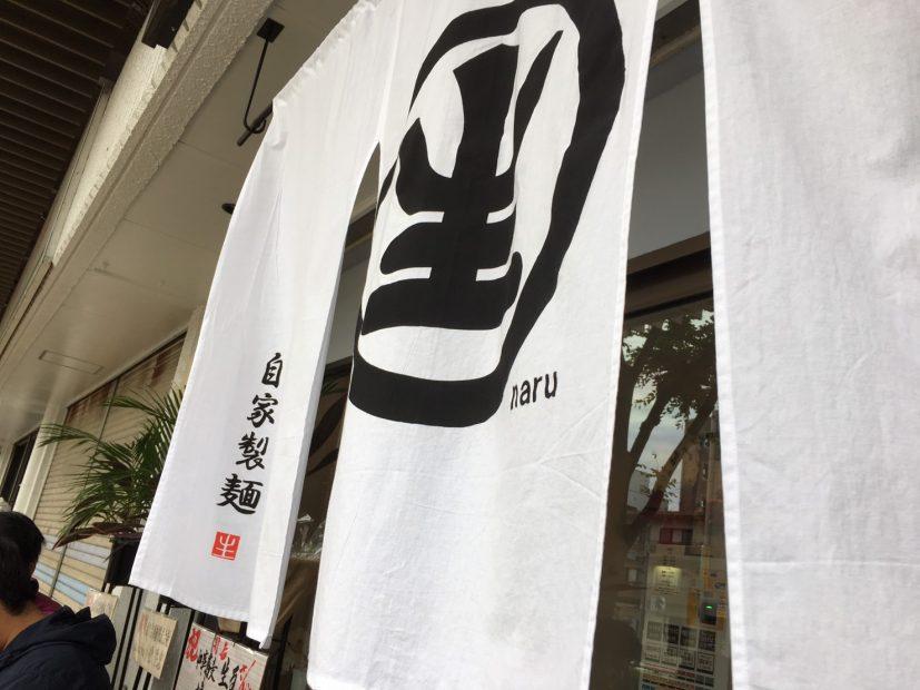 名古屋で濃厚な塩ラーメンやつけ麺を食べたい人におすすめ!「中華蕎麦 生る」 - S  32219145 827x620