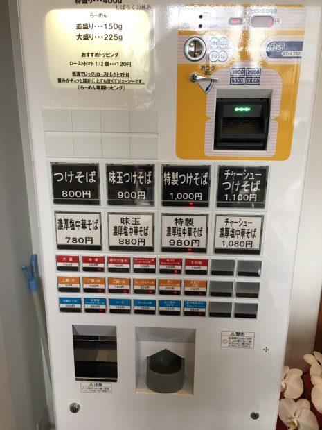 名古屋で濃厚な塩ラーメンやつけ麺を食べたい人におすすめ!「中華蕎麦 生る」 - S  32219147 465x620