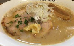 名古屋で濃厚な塩ラーメンやつけ麺を食べたい人におすすめ!「中華蕎麦 生る」 - a6ca56bcbbfe187f810c237e0af0fe22 260x160