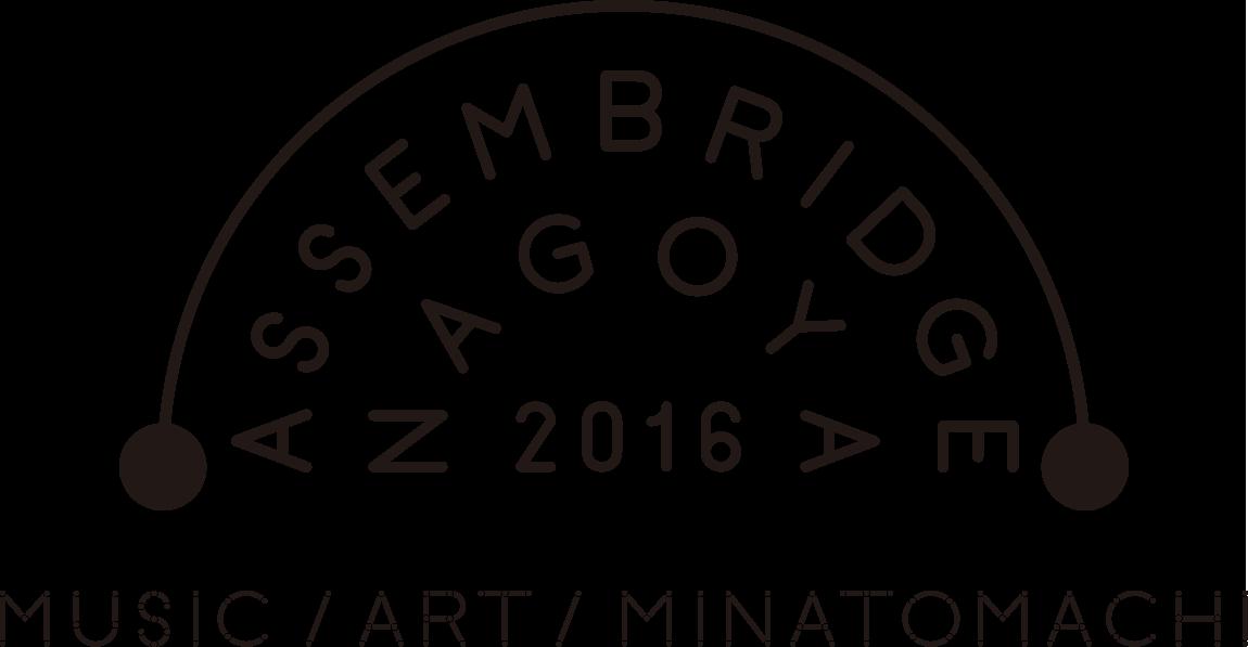 人と港まちを繋ぐ「アッセンブリッジ・ナゴヤ」現代美術展 10月23日(日)まで - about logo