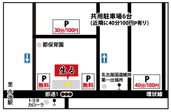 名古屋で濃厚な塩ラーメンやつけ麺を食べたい人におすすめ!「中華蕎麦 生る」 - o0550036113763792275