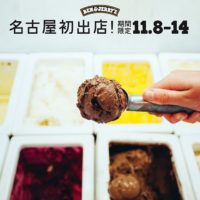 海外セレブからも愛されるアイス「ベン&ジェリーズ」が名古屋で期間限定オープン