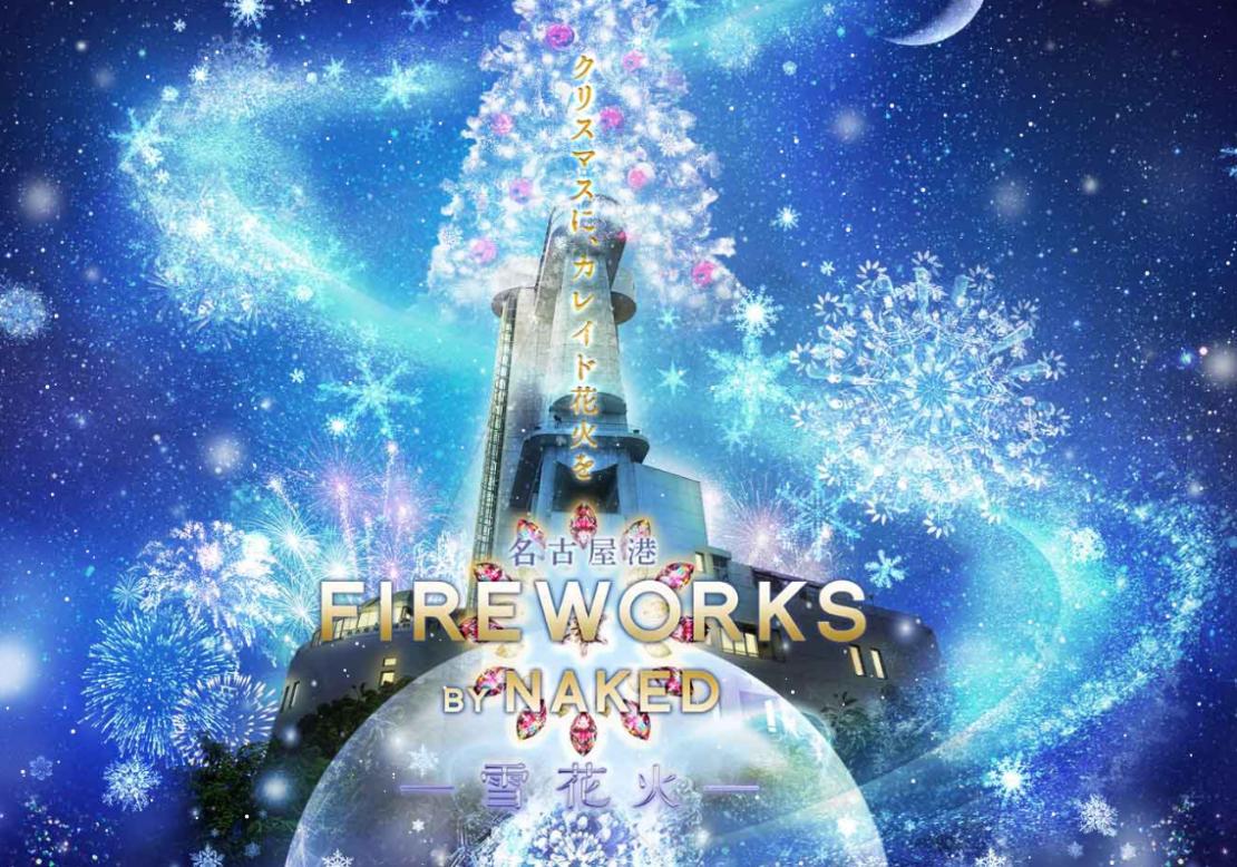 あなただけの花火を打ち上げよう!「名古屋港 FIREWORKS BY NAKED」