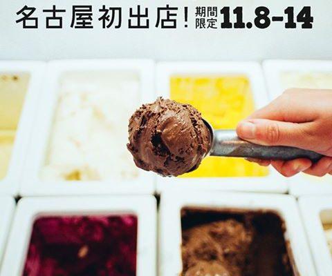 海外セレブからも愛されるアイス「ベン&ジェリーズ」が名古屋で期間限定オープン - 1 480x400