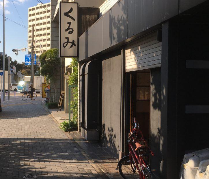 芸能人が好きな味ってどんな味?名古屋市内にある「芸能人がよく訪れる飲食店」5選 - image1 e1478241308688 724x620