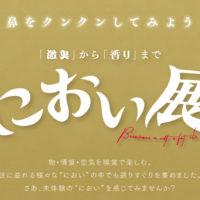 なんだか嫌な予感しかない…未体験の匂いを楽しむ「におい展」が11/22から名古屋パルコにて開催