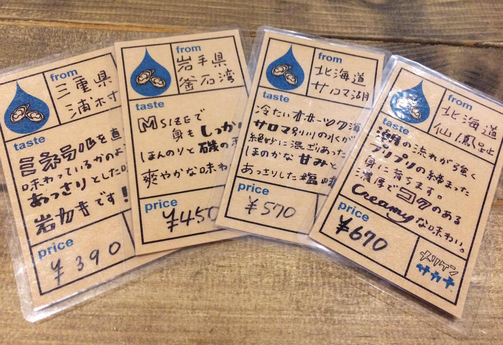 栄養たっぷりの新鮮なカキを名古屋で堪能!海外風オイスターバー「メリケンサカナ」 - kakilineup
