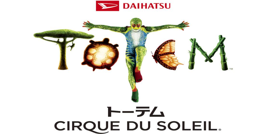 名古屋公演11月10日から開幕中!シルク・ドゥ・ソレイユ「ダイハツ トーテム」