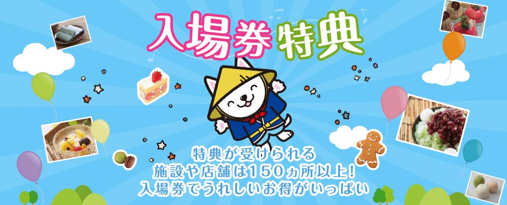 お菓子好きよ集まれ!今からお得!2017年4月「お伊勢さん菓子博2017」 - main 990x400